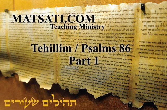 Tehillim / Psalms 86 ספר תהילים פו, Part 1, Affliction, Need