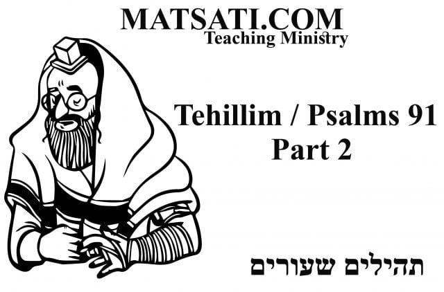 Tehillim / Psalms 91 | ספר תהילים צא, Part 2, The