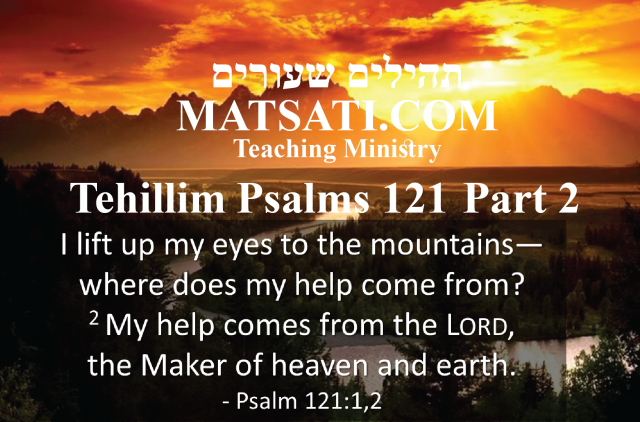 Tehillim / Psalms 121, ספר תהילים קכא, Part 2, Love and the