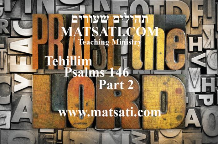 Tehillim / Psalms 146, ספר תהילים קמו, Part 2, Reasons all
